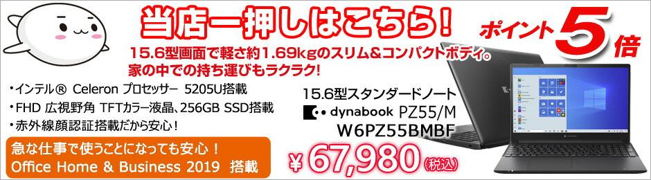 当店一押しpz55、 2020春モデル、Celeron、メモリ4GB、オフィス付き