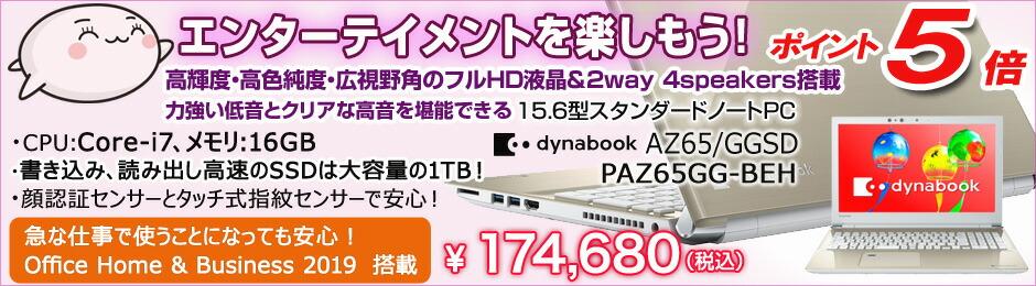 当店一押しaz65、 2018夏モデル、i7、メモリ16GB、オフィス付き