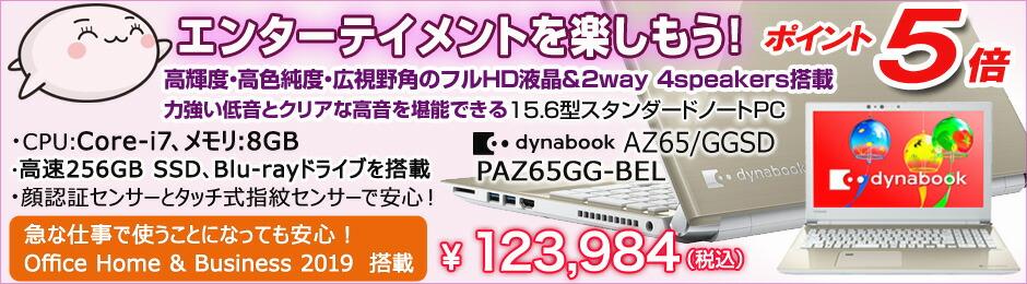 当店一押しaz65、 2018夏モデル、i7、メモリ8GB、オフィス付き