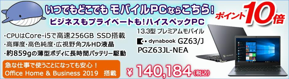 当店おすすめGZ63、2019春モデル i5、メモリ8GB、オフィス付き
