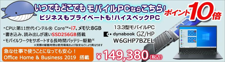 当店おすすめGZ/HPL、2020秋冬モデル i7、メモリ8GB、オフィス付き