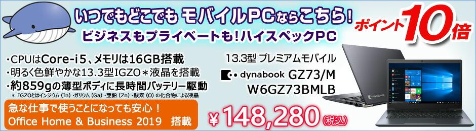 当店おすすめSZ73、2020春モデル i5、メモリ16GB、オフィス付き