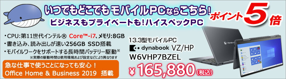 当店おすすめVZ/HPL、2020年秋冬モデル i7、メモリ8GB、オフィス付き