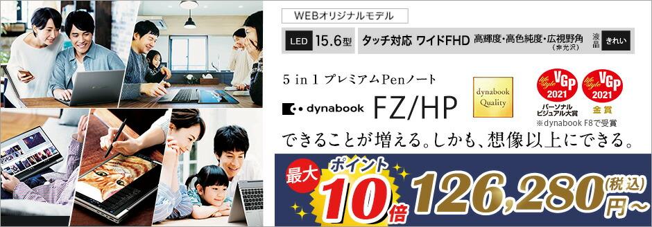 dynabook FZ/HP
