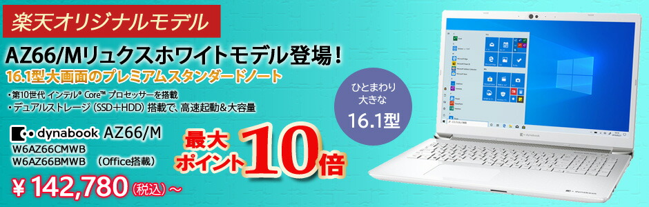 楽天オリジナルモデル az66m 2020春モデル i7、メモリ16GB