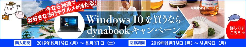 Windows10買い替え促進キャンペーン