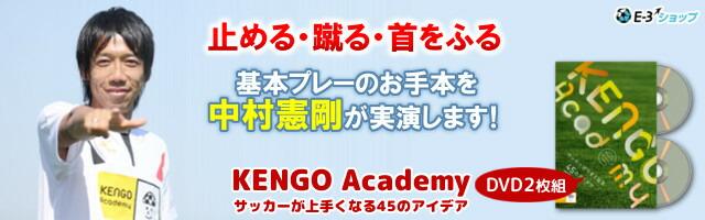 KENGO Academy〜サッカーが上手くなる45のアイデア〜