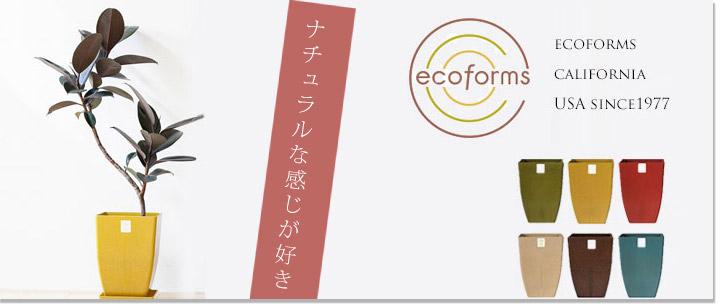 エコフォームズの植木鉢