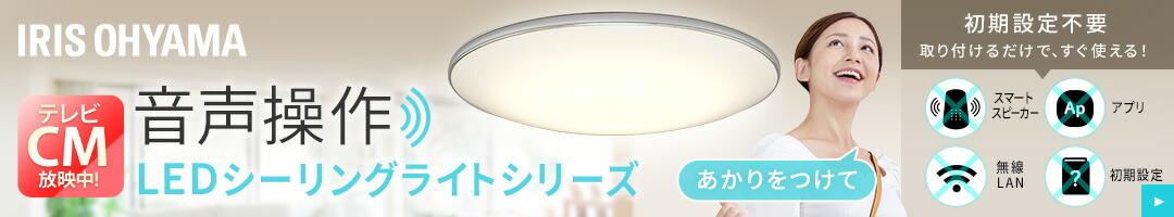 音声操作LEDシーリングライト