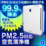 PM2.5対応空気清浄機