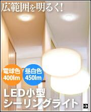 小型LEDシーリングライトEシリーズ