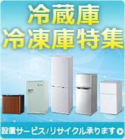 冷蔵庫・冷凍庫特集