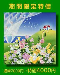 期間限定 特価 安売 セール 値下げ 春 お花 花束 メルヘン 風景画