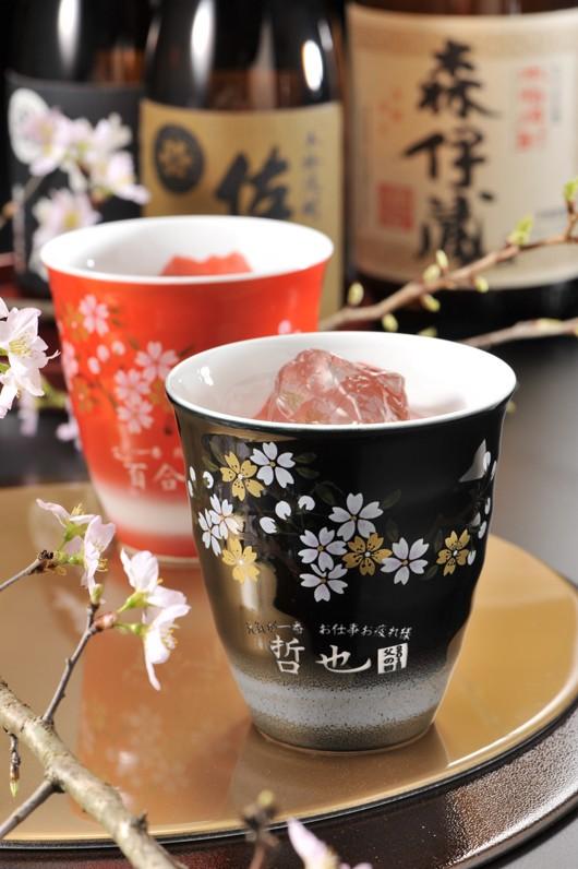 有田焼陶器カップ 赤富士 焼酎カップ