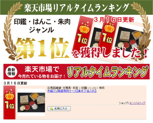 Wooden box with luxury cinnabar ink case (/ gifts / gift set / 内 祝 I /  marriage 内 祝 I / wedding / return / gifts / father's day / mother's day
