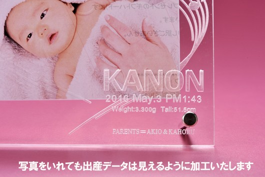 Name put presents 内祝i celebration acrylic photo frame S size clear