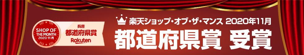 ショップオブザマンス20/11都道府県