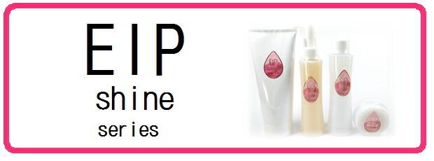 EIPシリーズ
