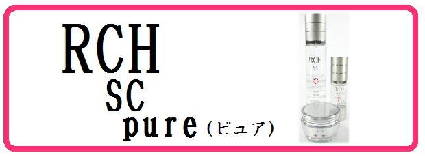 RCH SCピュアシリーズ