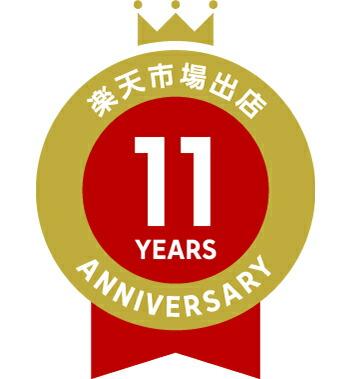 開店11周年!