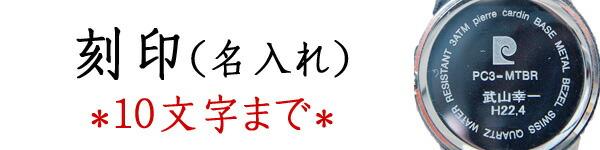 刻印(名入れ)