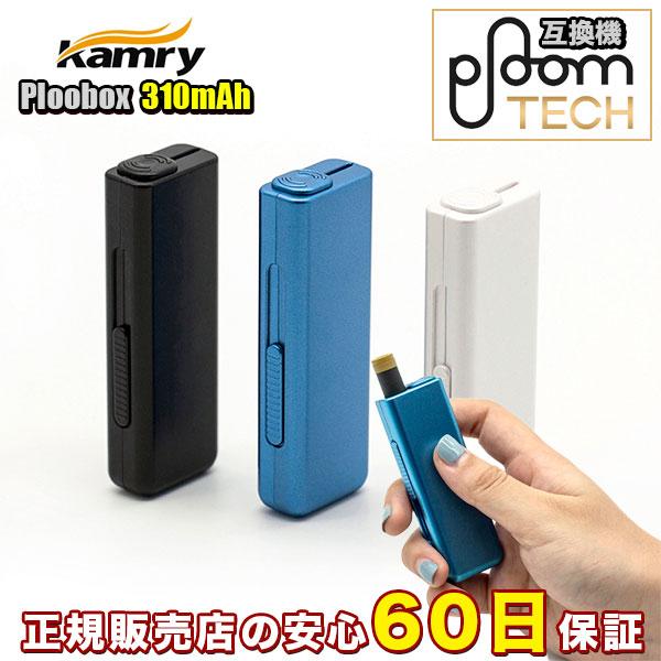 【PloomTECHプルーム・テック互換機】【電子タバコ】(2018年新型)Ploobox/310mAh-フルキット(電池の持ちが純正品の2倍)【Kamryカムリ正規販売店/正規品】【互換品】