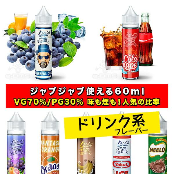 【電子タバコ】【リキッド】CloudVapePremiumE-Liquid-ドリンク系フレーバー【全種】【Vaporever/ヴェポレバー/正規品】【安全】