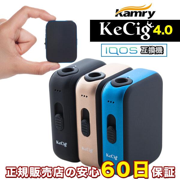 【アイコス(iQos)互換品】【電子タバコ】Kecig4.0-タバコカートリッジ使用可能【Kamry/カムリ】【正規品】【全種】
