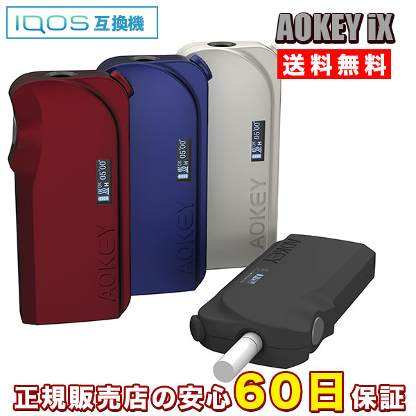 【アイコス(iQos)互換品】【電子タバコ】AOKEYiX-タバコカートリッジ使用可能【AOKEY/アオキー】【正規品】【メーカー製日本語マニュアル付】