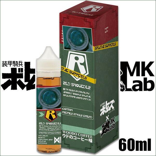 PolymerRingerLiquid/ウドのコーヒー味(60ml)