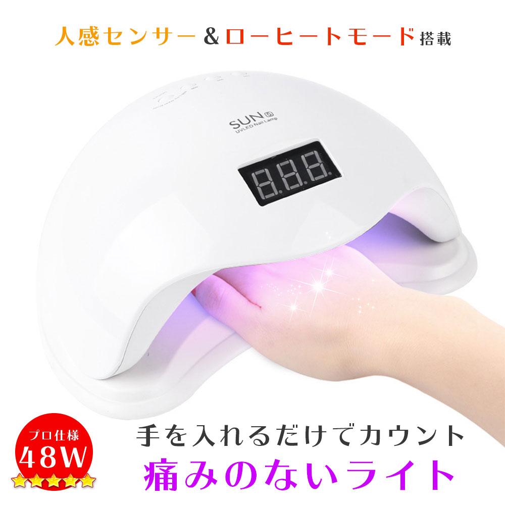 ジェルネイル ライト LED 48W 痛みのない ローヒートモード 時間変更 大型モニター 人感センサー サロン利用 UVジェル対応 ネイル