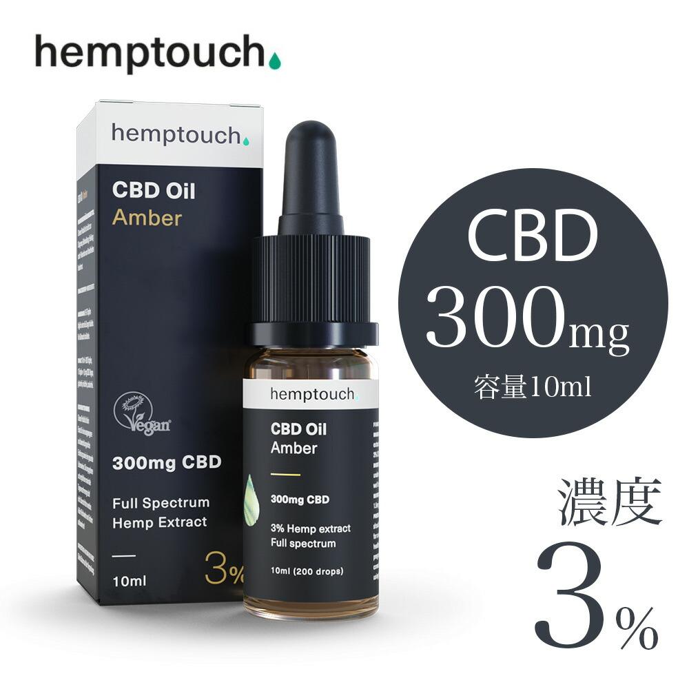 CBD オイル 300mg 容量10ml 濃度3% hemptouch ヘンプタッチ アンバーゴールド oil 高濃度 不眠 ストレス リラックス 快眠 リキッド