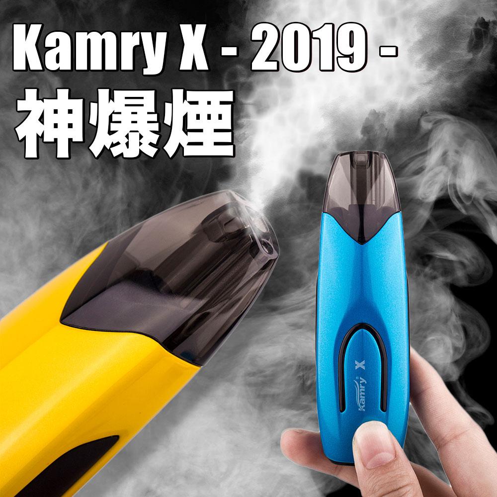 電子タバコ Kamry X 650mAh / 2019年最新型 神煙 爆煙仕様 オート吸引 コンパクトで高級デザイン 液漏れ防止設計 マグネット式ポッド 正規販売店