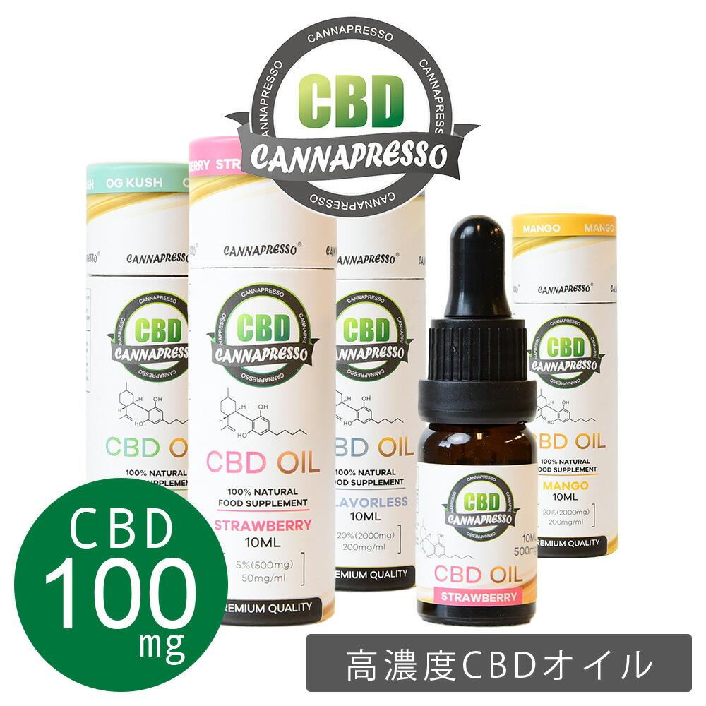 CBD オイル 10ml CBD含有量100mg CANNAPRESSO