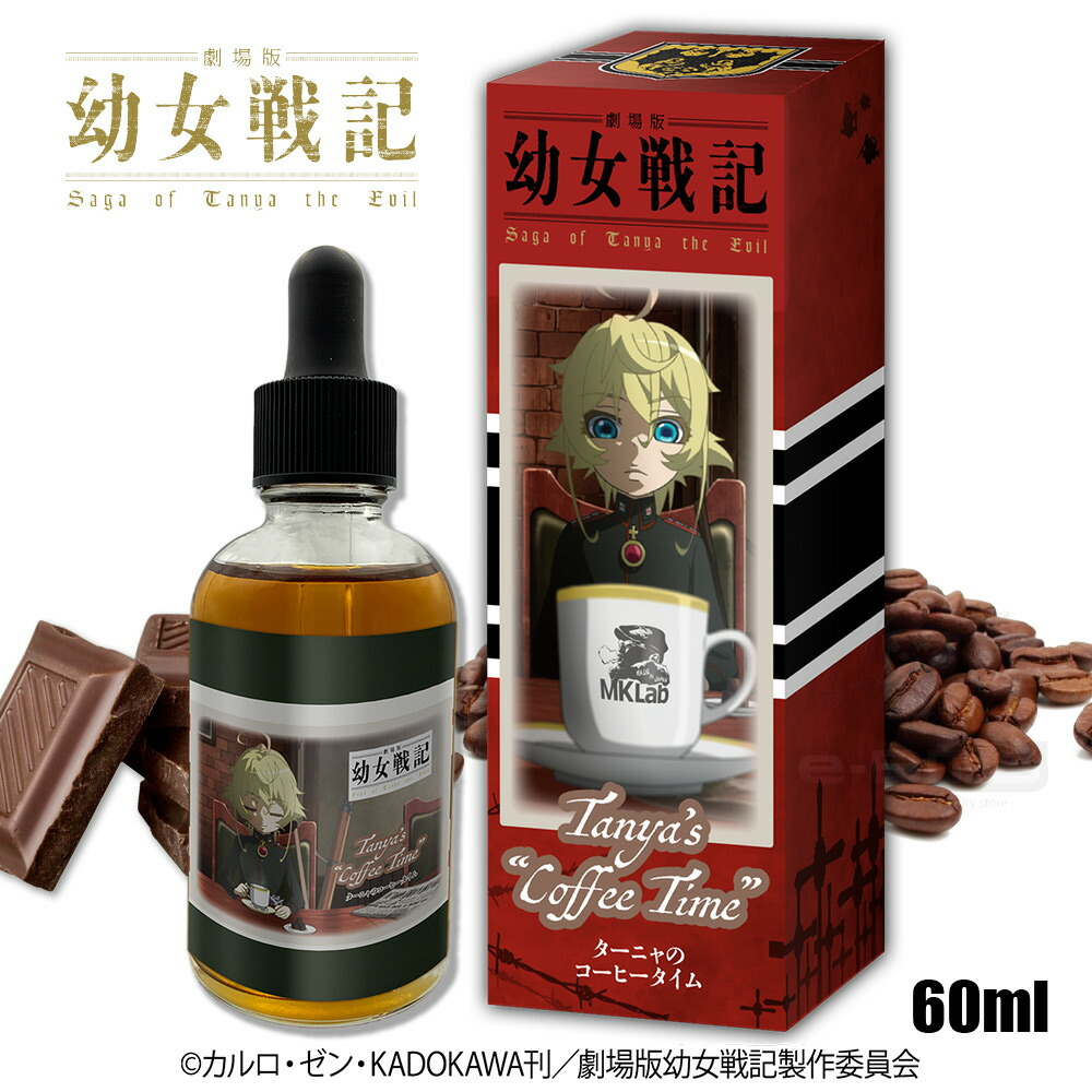 電子タバコ リキッド 幼女戦記限定商品 ターニャのコーヒータイム 60ml (コーヒー&チョコレート風味) 劇場版の全国ロードショーを記念 Mk-Lab 国産