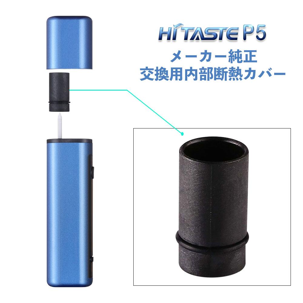 Hitaste P5 メーカー純正 交換用内部断熱カバー IQOS アイコス 互換 HiTASTE純正品