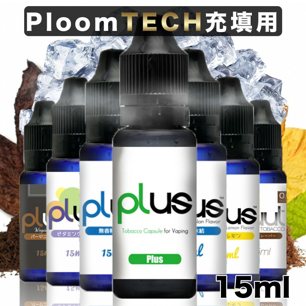 プルームテック再生リキッド 電子タバコ ベイプ PLUS - 15ml 全フレーバー VAPE 日本製 メーカー直送品 PLOOM TECH