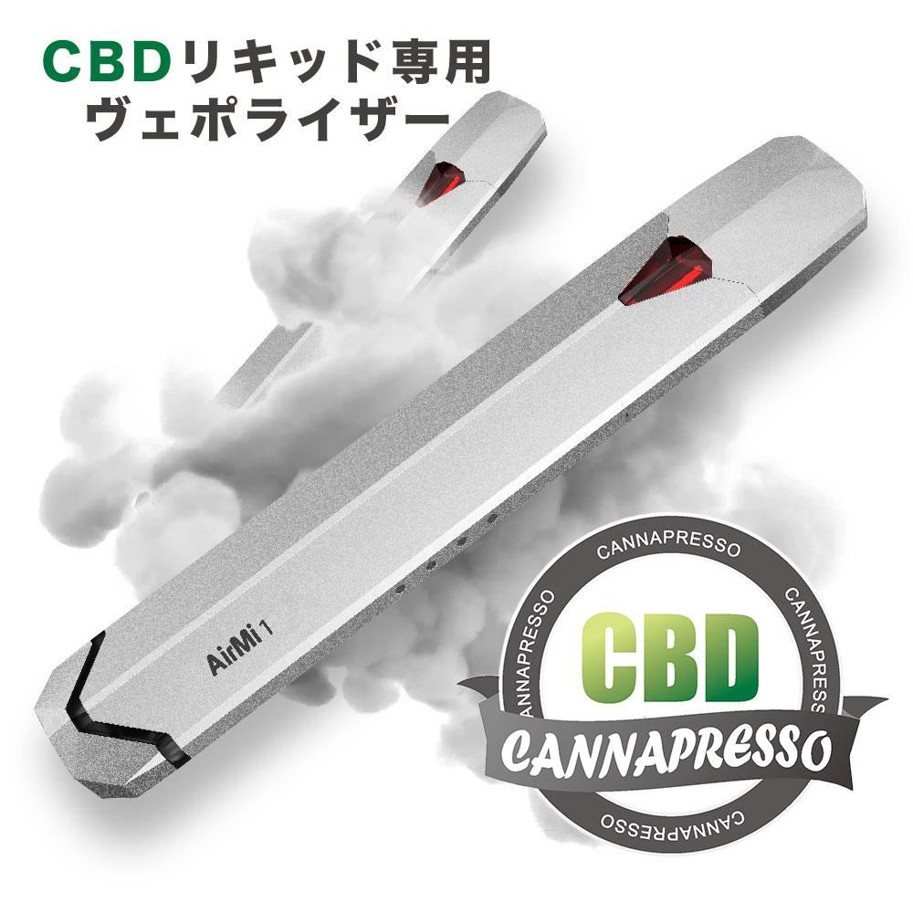 CBD リキッド専用 AirMi1 ベイプ Vape 電子タバコ ヘンプ CANNAPRESSO カンナプレッソ ヴェポライザー ベポライザー 日本正規品
