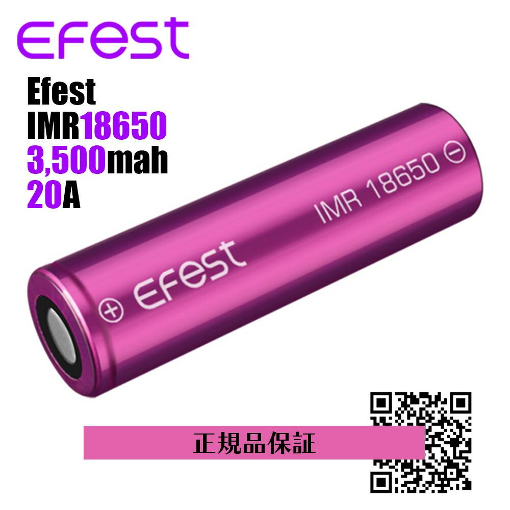 18650 バッテリー イーフェスト Efest IMR18650 3,500mAh flat top battery 1個 正規品