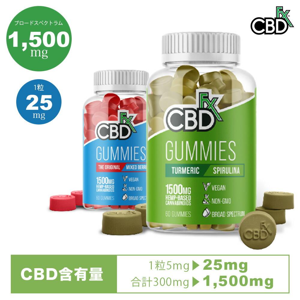 CBD グミ (クーポン利用で20% OFF) 300mg 60粒入り 1粒の含有量5mg CBDFX グルテンフリー Non-GMO 健康グミ 天然