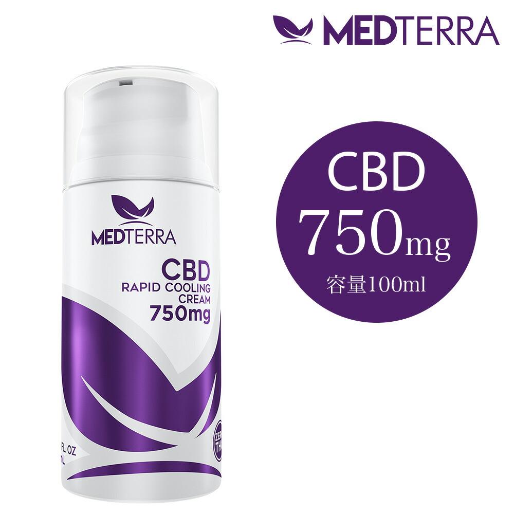CBD クーリングクリーム(クーポン利用で20% OFF) 750mg 100ml(3ヶ月分) MEDTERRA メディテラ 美しい身体作り 筋肉 関節 疲れ 痛み 緩和 サポート ナチュラル