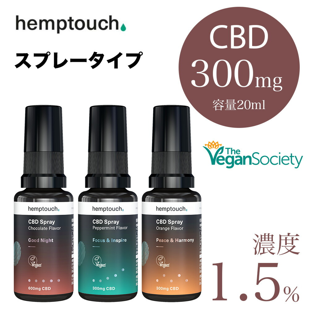 CBD オイル スプレー 300mg 容量20ml 濃度1.5% hemptouch ヘンプタッチ oil spray 高濃度 不眠 ストレス リラックス 快眠 リキッド