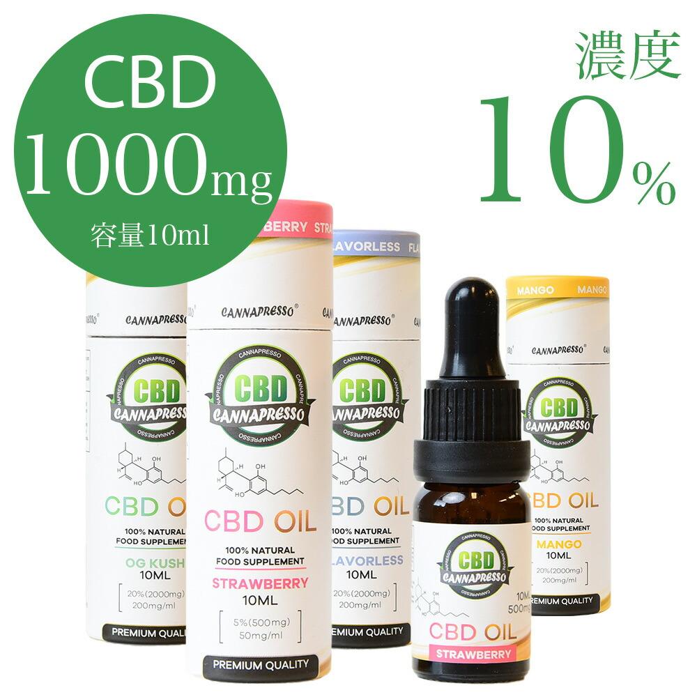 CBD オイル 10ml CBD含有量1,000mg CANNAPRESSO