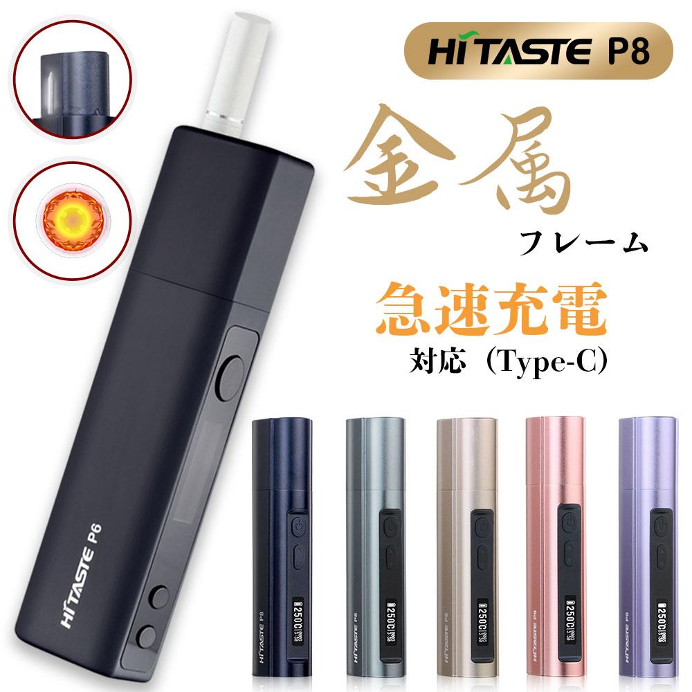 アイコス 互換機(クーポン利用で200円OFF) iQOS 互換 本体 電子タバコ Hitaste P8 人気機種 金属製 加熱式タバコ ランキング 3,200mAh 高速充電