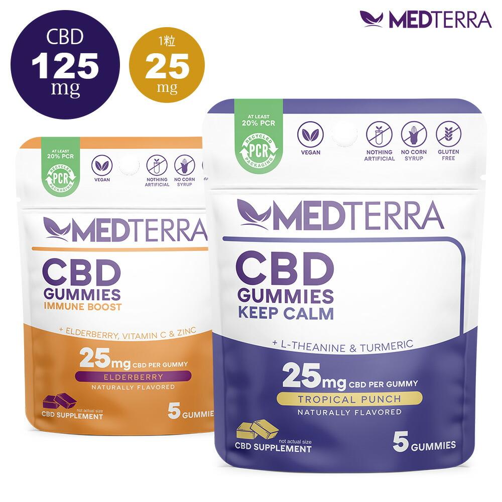 CBD グミ リラックスしたいとき 健康維持のために CBD ぐみ 125mg 5粒入 1粒25mg メディテラ MEDTERRA