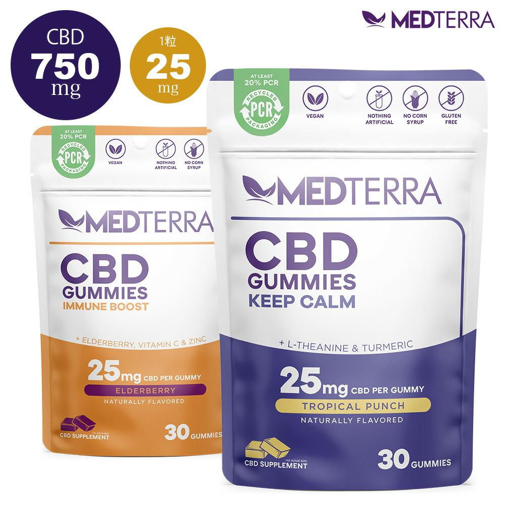 CBD グミ リラックスしたいとき 健康維持のために CBD ぐみ 750mg 30粒入 1粒25mg メディテラ MEDTERRA