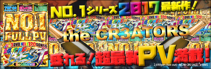 No.1 Full PV 2017 New Best - the CR3ATORS