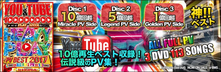 You & Tube 100,000,000 Play Over Heavy Play PV Best 2017 - DJ☆Scandal!