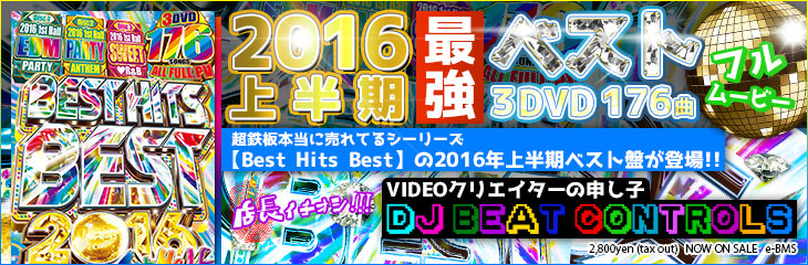 Best Hits Best 2016 1st Half - DJ Beat Controls