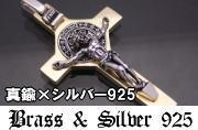 聖ベネディクトキリストロザリオ2 シルバー925×真鍮